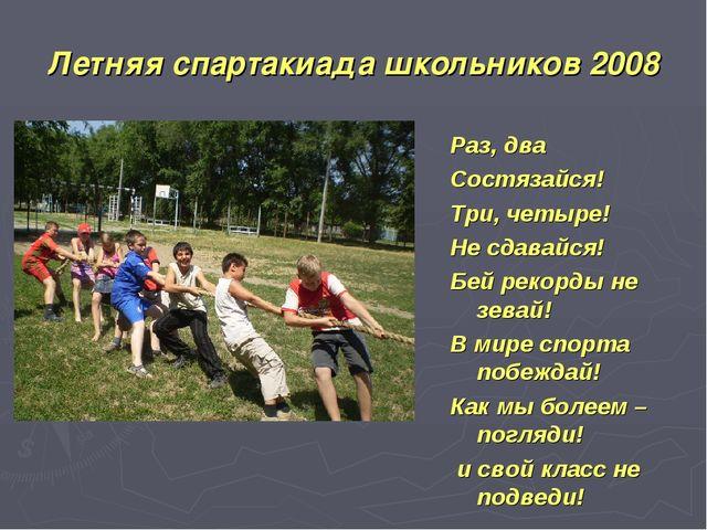 Летняя спартакиада школьников 2008 Раз, два Состязайся! Три, четыре! Не сдава...