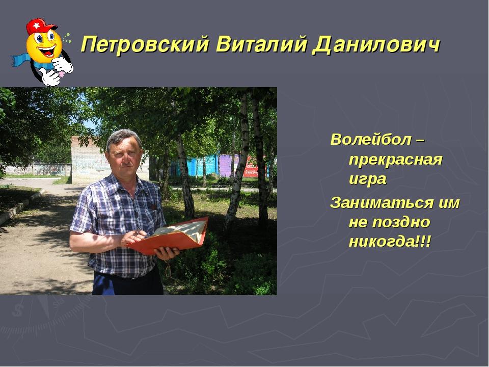 Петровский Виталий Данилович Волейбол – прекрасная игра Заниматься им не поз...