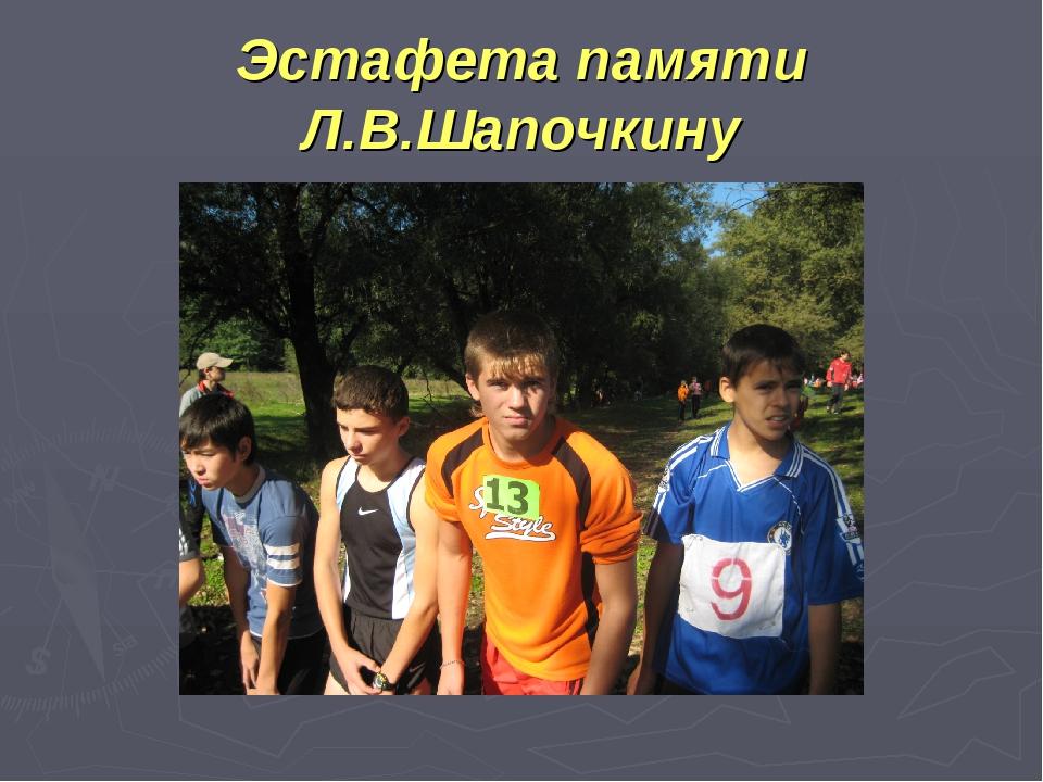 Эстафета памяти Л.В.Шапочкину