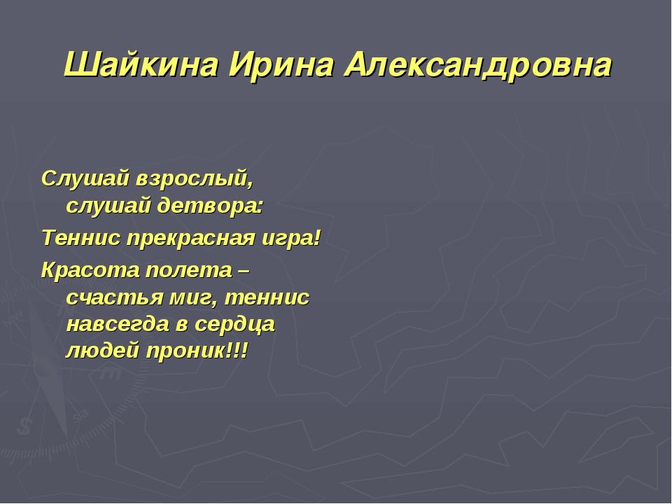 Шайкина Ирина Александровна Слушай взрослый, слушай детвора: Теннис прекрасна...