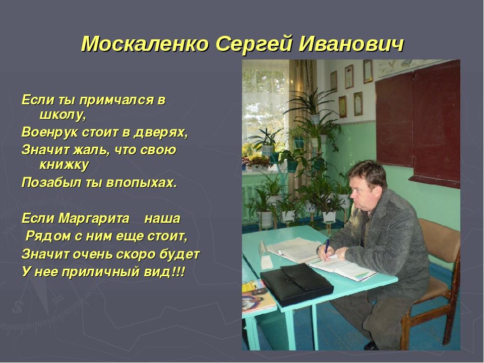 Москаленко Сергей Иванович Если ты примчался в школу, Военрук стоит в дверях,...