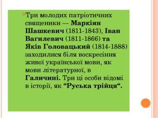 Три молодих патріотичних священики — Маркіян Шашкевич (1811-1843), Іван Вагил