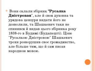 """Вони склали збірник """"Русалка Дністровая"""", але й своя духовна та урядова ценз"""