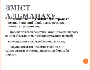 """ЗМІСТ АЛЬМАНАХУ В альманасі """"Русалка Дністровая"""" вміщені народні пісні, думи,"""