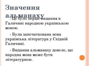 Значення альманаху - Це було перше видання в Галичині народною українською м