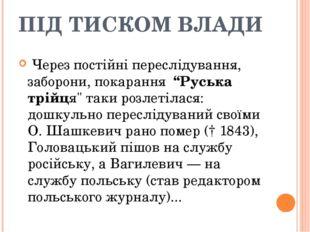 """ПІД ТИСКОМ ВЛАДИ Через постійні переслідування, заборони, покарання """"Руська т"""