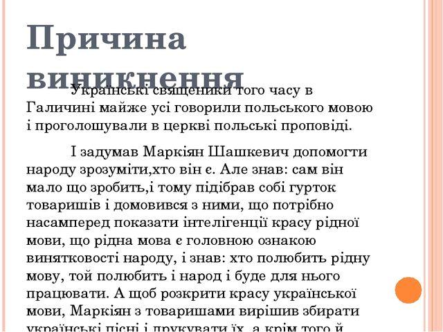 Причина виникнення Українські священики того часу в Галичині майже усі гово...