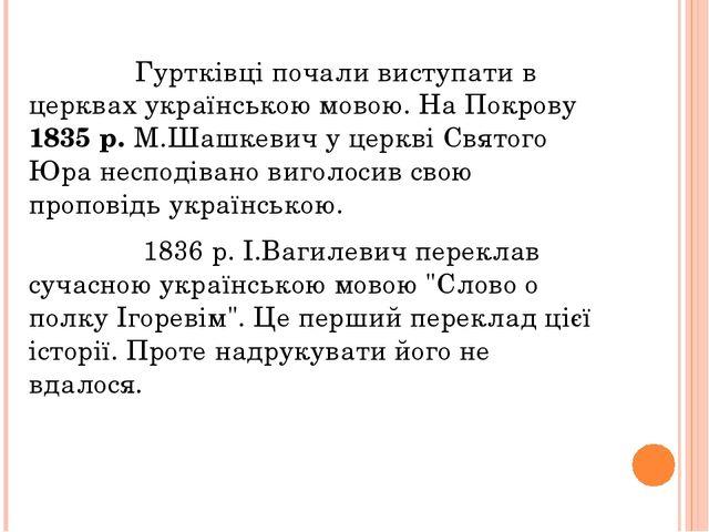 Гуртківці почали виступати в церквах українською мовою. На Покрову 1835 р....