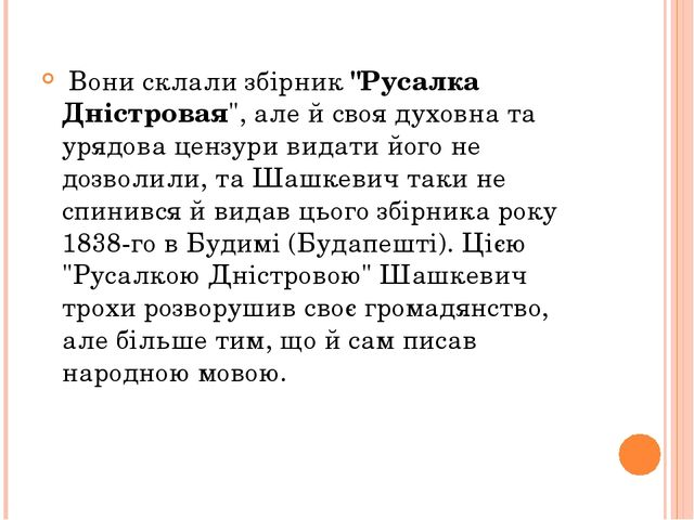 """Вони склали збірник """"Русалка Дністровая"""", але й своя духовна та урядова ценз..."""