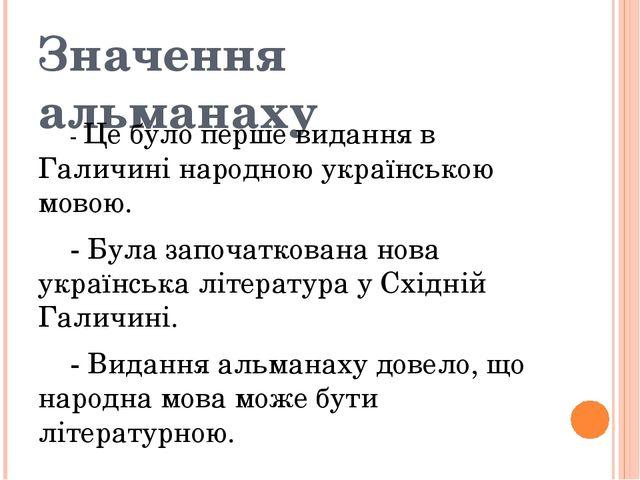 Значення альманаху - Це було перше видання в Галичині народною українською м...