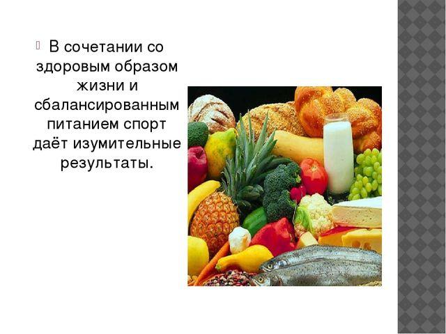 В сочетании со здоровым образом жизни и сбалансированным питанием спорт даёт...
