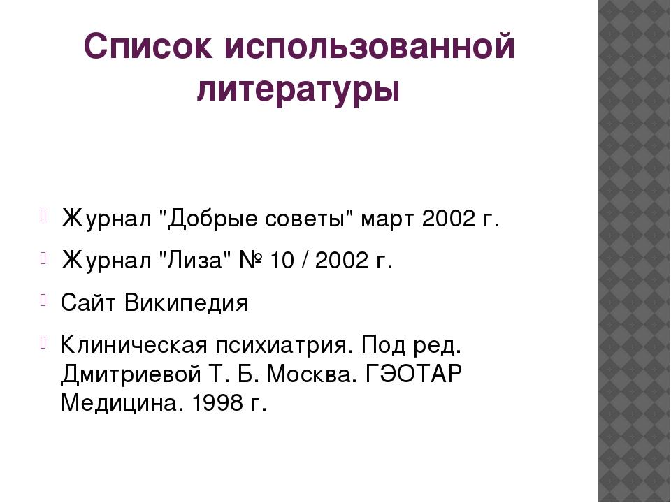 """Список использованной литературы Журнал """"Добрые советы"""" март 2002 г. Журнал """"..."""