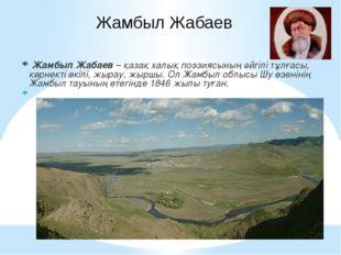 Жамбыл Жабаев – қазақ халық поэзиясының әйгілі тұлғасы, көрнектi өкiлi, жыра