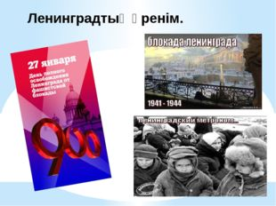 Ленинградтық өренім.