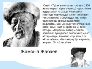 Оның «Туған елім» атты толғауы 1936 жылы жарық көріп, онан соң орыс тіліне а