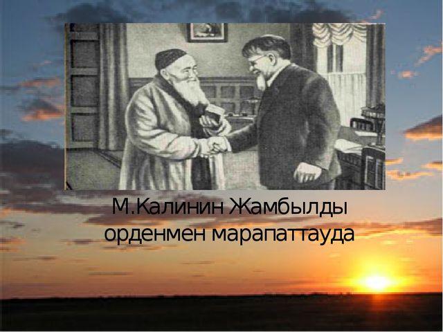 М.Калинин Жамбылды орденмен марапаттауда