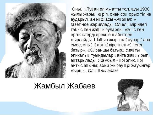 Оның «Туған елім» атты толғауы 1936 жылы жарық көріп, онан соң орыс тіліне а...