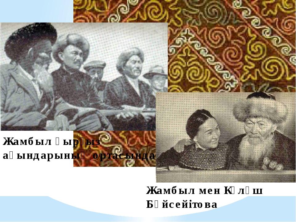 Жамбыл мен Күләш Бәйсейітова Жамбыл қырғыз ақындарының ортасында