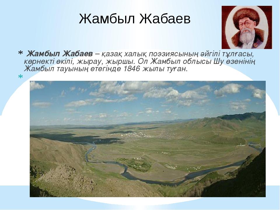 Жамбыл Жабаев – қазақ халық поэзиясының әйгілі тұлғасы, көрнектi өкiлi, жыра...