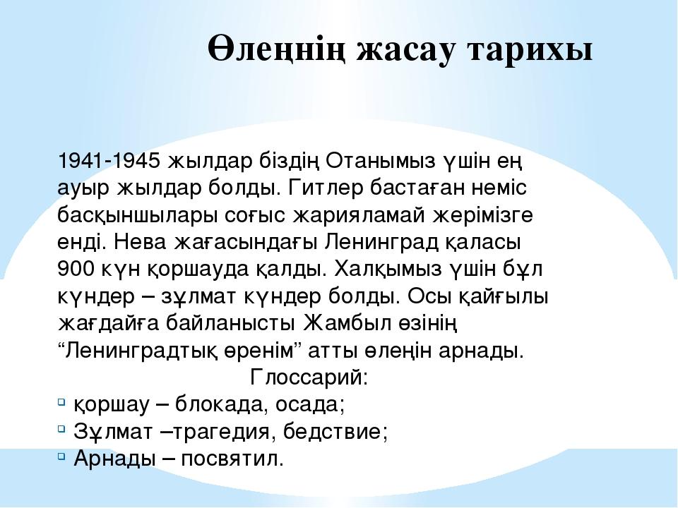 Өлеңнің жасау тарихы 1941-1945 жылдар біздің Отанымыз үшін ең ауыр жылдар бол...