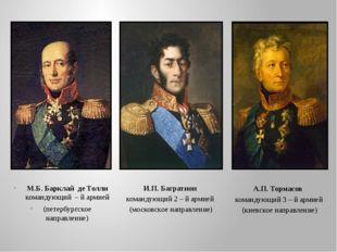 М.Б. Барклай де Толли командующий – й армией (петербургское направление) И.П.