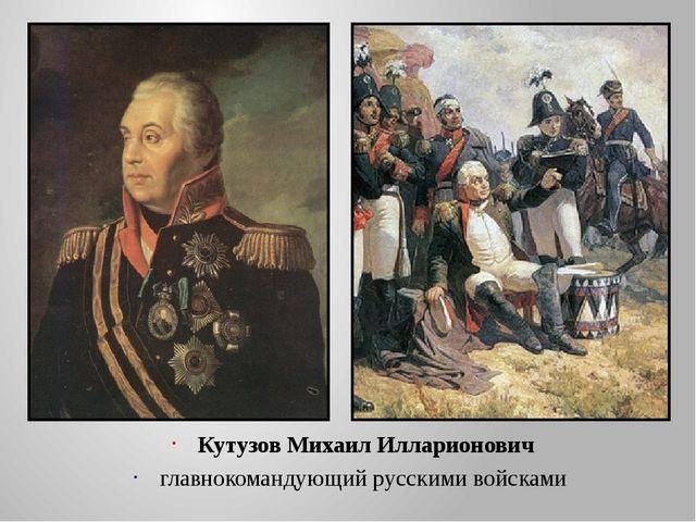 Кутузов Михаил Илларионович главнокомандующий русскими войсками