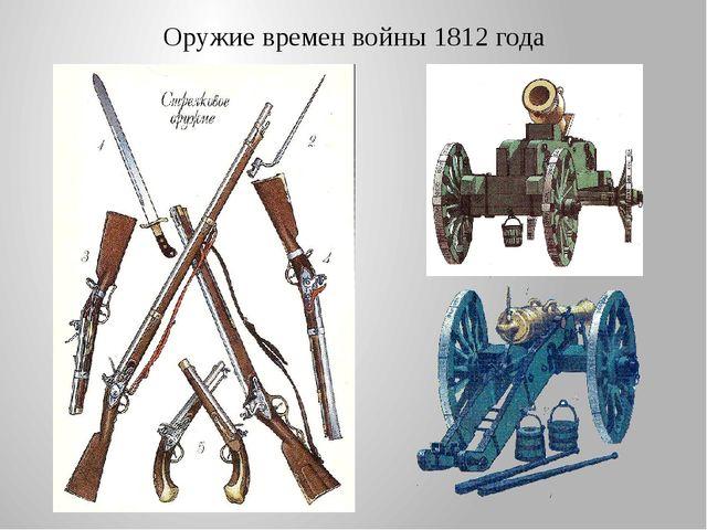 Оружие времен войны 1812 года