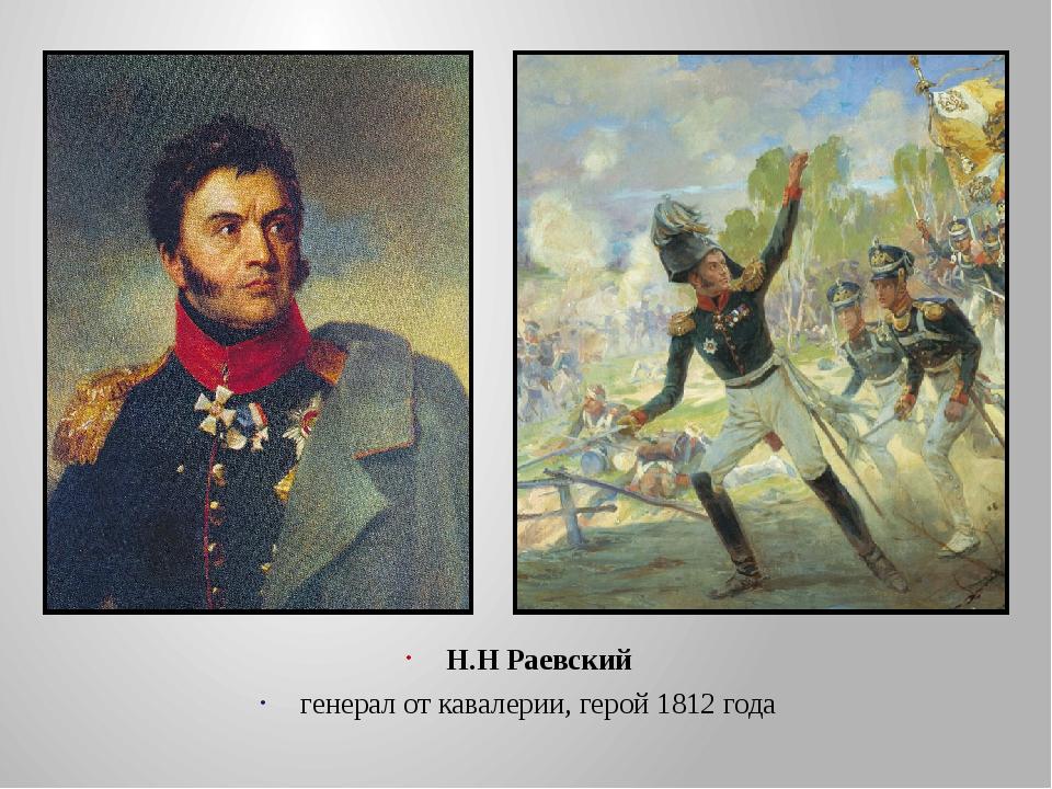 Н.Н Раевский генерал от кавалерии, герой 1812 года