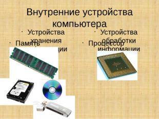 Внутренние устройства компьютера Устройства хранения информации Память Устрой