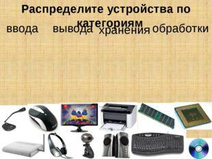 ввода вывода Распределите устройства по категориям хранения обработки