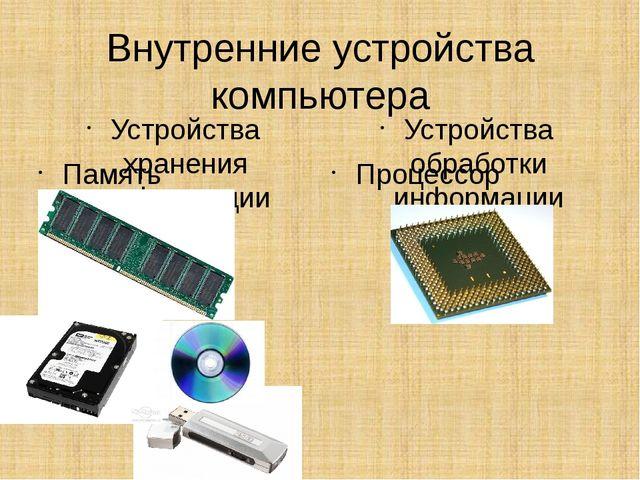 Внутренние устройства компьютера Устройства хранения информации Память Устрой...