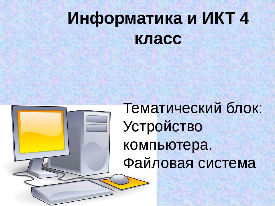 Информатика и ИКТ 4 класс Тематический блок: Устройство компьютера. Файловая...