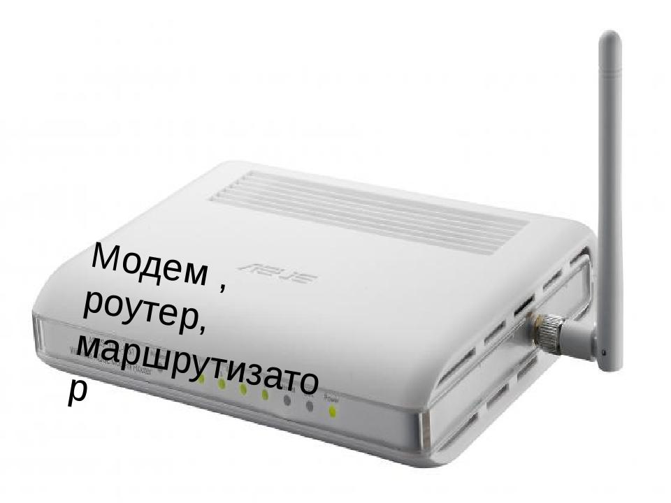 Модем , роутер, маршрутизатор