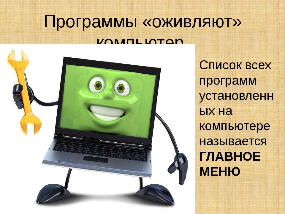 Программы «оживляют» компьютер Список всех программ установленных на компьюте...