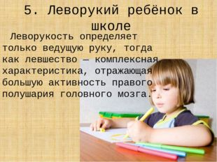 5. Леворукий ребёнок в школе Леворукость определяет только ведущую руку, тогд