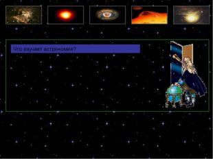 Тест по астрофизике Вопрос 1 А. Наука, изучающая строение Вселенной. Б. Наук