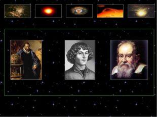 Тест по астрофизике Вопрос 10 А). Тихо Браге Б). Н. Коперник В). Г. Галилей
