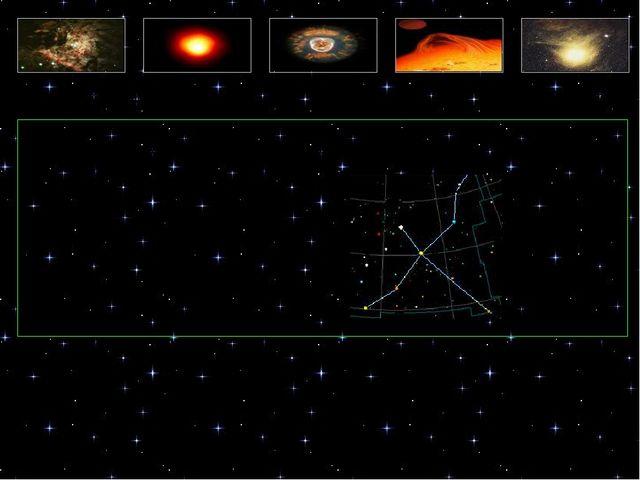 Тест по астрофизике Вопрос 4 А. Орел. Б. Лебедь. В. Дракон. В каком созвезди...