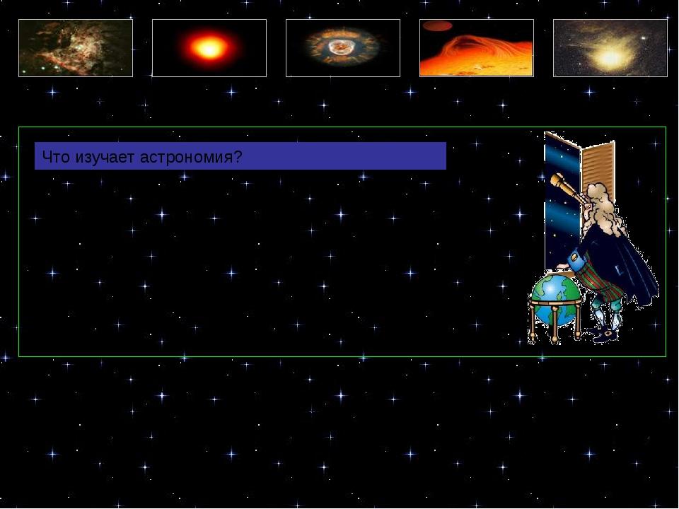 Тест по астрофизике Вопрос 1 А. Наука, изучающая строение Вселенной. Б. Наук...