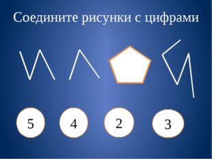 Соедините рисунки с цифрами 5 4 2 3
