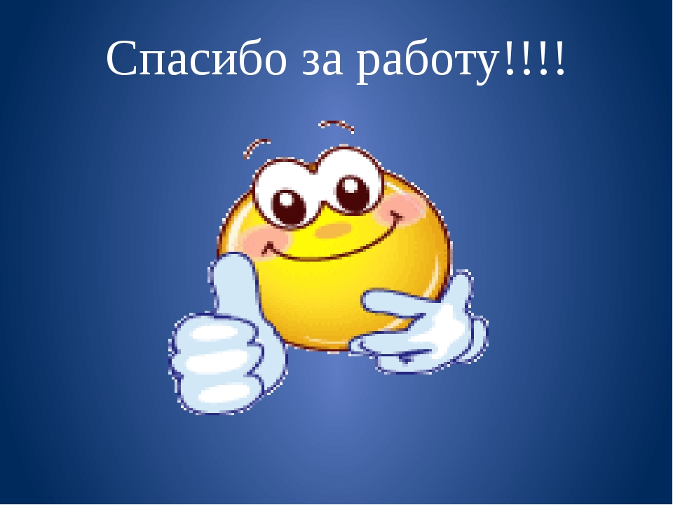 Спасибо за работу!!!!