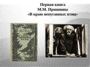 Первая книга М.М. Пришвина «В краю непуганных птиц»