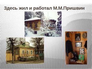 Здесь жил и работал М.М.Пришвин