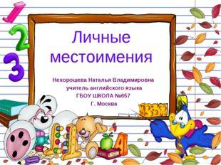 Личные местоимения Нехорошева Наталья Владимировна учитель английского языка