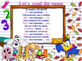 Let`s read the poem Я ошибся: ай-яй-яй! Я – местоимение … I. Объяснились мыв
