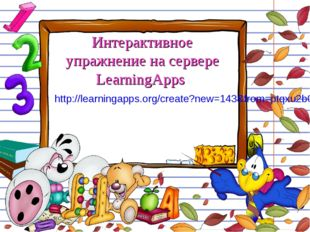 Интерактивнoе упражнение на сервере LearningApps http://learningapps.org/cre