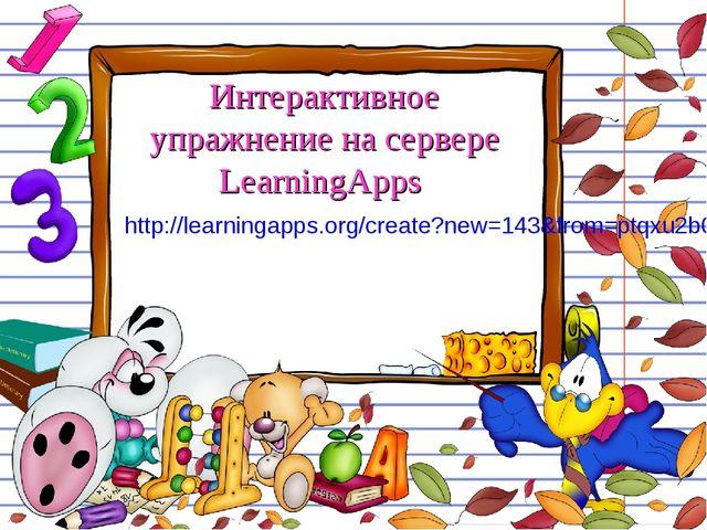Интерактивнoе упражнение на сервере LearningApps http://learningapps.org/cre...