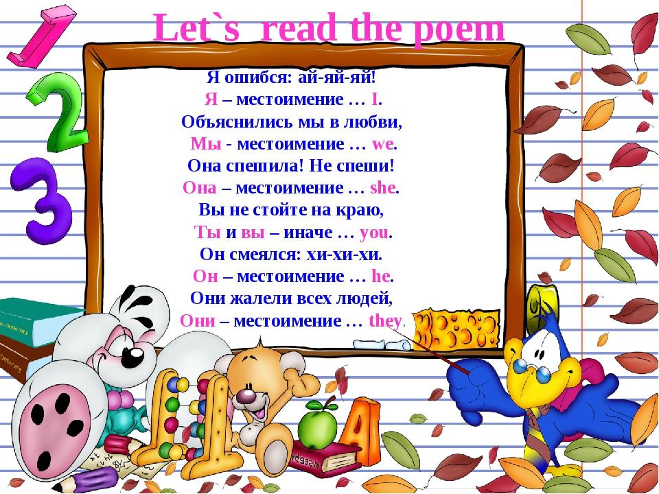 Let`s read the poem Я ошибся: ай-яй-яй! Я – местоимение … I. Объяснились мыв...