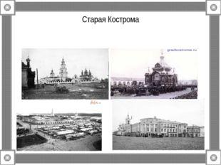 Старая Кострома