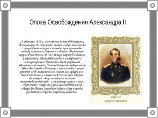 Эпоха Освобождения Александра II 15 августа 1858 г. состоялся визит в Костром